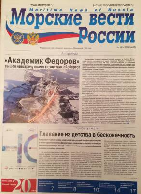 Морские вести России.